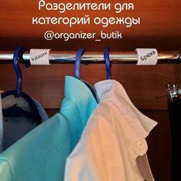 Органайзеры и кофры - Органайзеры для гардеробной, шкафа, платяной штанги, разделители для плечиков, 0