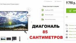 Телевизоры - Телевизор Новый Цифровой Светодиодный LED TV HD, 0