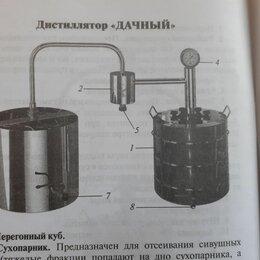 Самогонные аппараты - Дистиллятор , 0