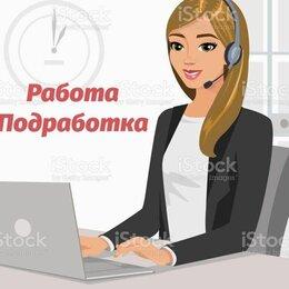 Диспетчеры - Сотрудник на прием звонков , 0