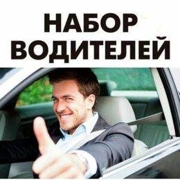Водитель - Водитель, 0