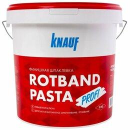 Фактурные декоративные покрытия -  Кнауф Ротбанд Pasta финишная шпаклевка, 0