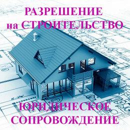 Финансы, бухгалтерия и юриспруденция - Согласования,разрешения на строительство,юристы, 0