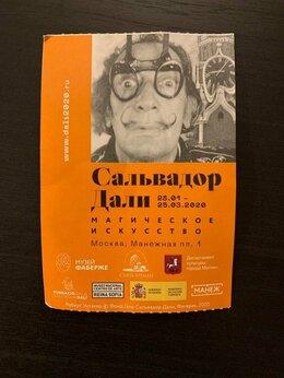 Билеты - Билет на выставку Salvador Dali 16.03.2020, 0