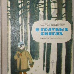 Детская литература - В голубых снегах. Повесть. Безелер Хорст. 1979 г., 0
