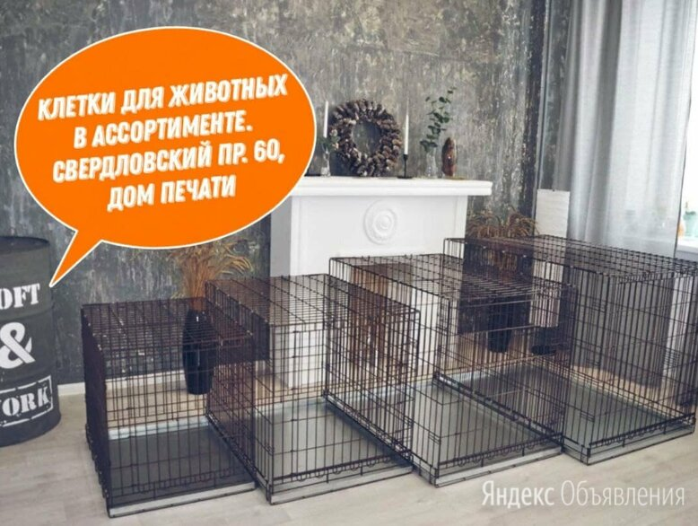 Клетка для собак. Вольер для животных по цене 2490₽ - Клетки, вольеры, будки , фото 0