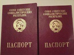 Документы - Паспорт заграничный СССР, 0