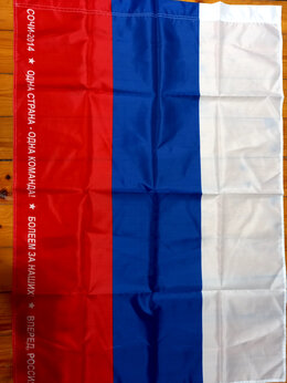 Флаги и гербы - Флаг, 0