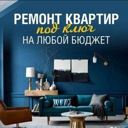 Архитектура, строительство и ремонт - Ремонт квартир под ключ, 0