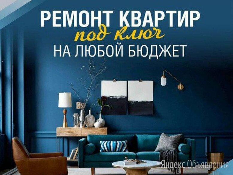 Ремонт квартир под ключ по цене не указана - Архитектура, строительство и ремонт, фото 0