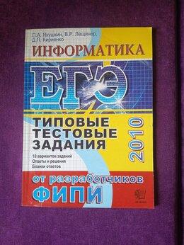 Учебные пособия - ЕГЭ 2010 Информатика. Типовые тестовые задания, 0