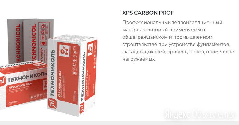 Утеплитель карбон carbon xps эппс prof eco по цене 7500₽ - Изоляционные материалы, фото 0