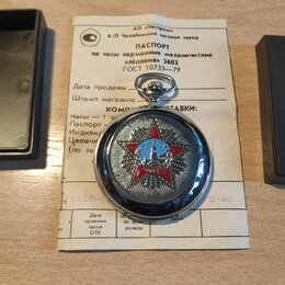 Карманные часы - Часы карманные Молния Орден Победы новые в коробке, 0