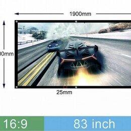 Аксессуары для проекторов - Проекционный экран 83 и 100 дюйма (новый), 0