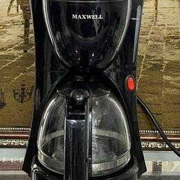 Кофеварки и кофемашины - Капельная кофеварка maxwell mw- 1651, 0
