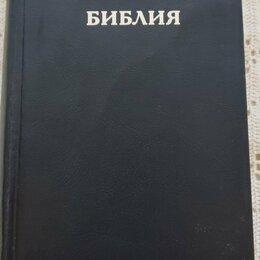 Астрология, магия, эзотерика - Библия, 0