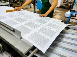 Рабочие - Работа в типографии - можно без опыта, 0