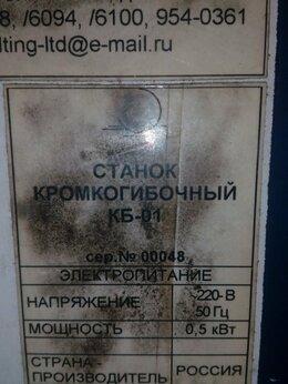 Гибочные станки - станок кромкогибочный кб-01, 0