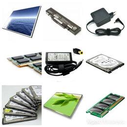 Ноутбуки - Комплектующ. -на ноуты: Матрицы/ HDD/ Память/…, 0