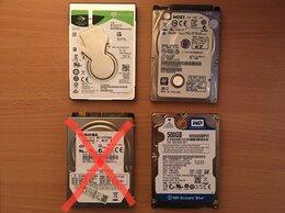 Внутренние жесткие диски - Жёсткие диски HDD 2.5 1ТБ 500ГБ, 0