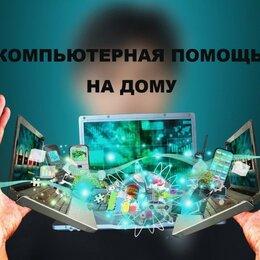 IT, интернет и реклама - Ремонт Компьютеров на дому. Выезд бесплатно, 0