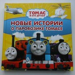 Детская литература - Новые истории о паровозике Томасе. Одри Уилберт., 0