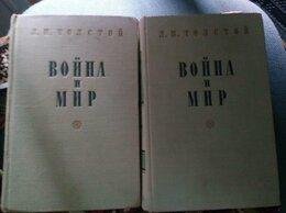Художественная литература - Война и мир Л.Н.Толстой 1953 , 0