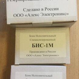 Аксессуары и запчасти - БУРР-1М устройство ротации и резервирования БИС-1М, 0