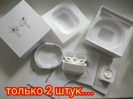 Наушники и Bluetooth-гарнитуры - НОВЫЕ AirPods Pro(копия)(чехол в подарок!), 0