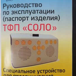 Электронные книги - Специальное устройство для прослушивания говорящих книг СОЛО, 0