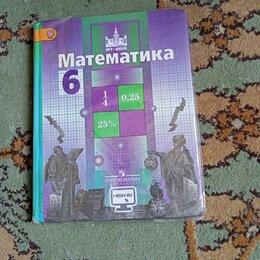 Учебные пособия - Продам два учебника по математике за 5 и 6 класс, автор: С.М. Никольский  , 0