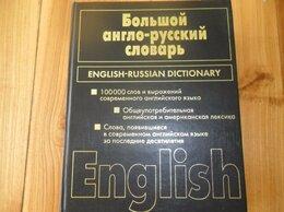 Словари, справочники, энциклопедии - Большой англо-русский словарь, 0