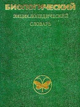 Словари, справочники, энциклопедии - Биологический энциклопедический словарь, 0