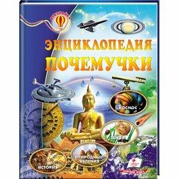 Прочее - Всезнайка. Энциклопедия почемучки (Пегас), 0