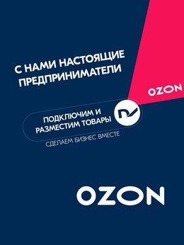 Менеджер - Менеджер по запуску продаж маркетплейс OZON (Озон), 0