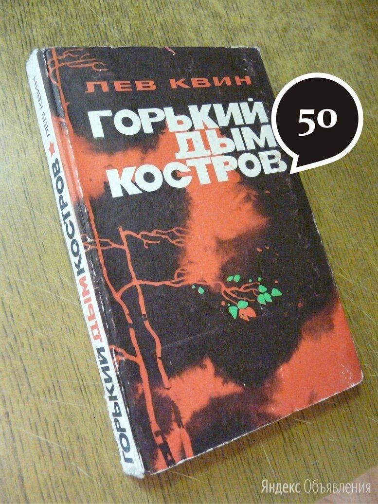 книги ссср по цене 50₽ - Художественная литература, фото 0