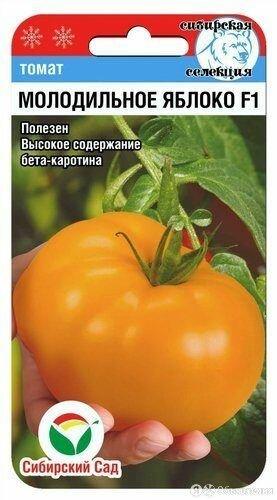 Томат Молодильное яблоко (СС) по цене 23₽ - Комнатные растения, фото 0
