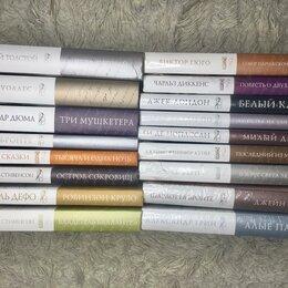 Художественная литература - Книги Шедевры мировой классики, 0