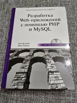 Компьютеры и интернет - Разработка Web-приложений с помощью PHP и MySQL, 0