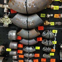 Водопроводные трубы и фитинги - Отвод крутоизогнутый диаметры от 1/2 до 100, 0