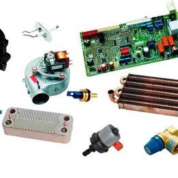 Оборудование и запчасти для котлов - Запчасти газовых котлов, 0
