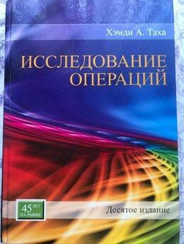 Наука и образование - Книга Х. Таха Исследование операций, десятое…, 0