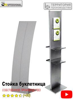 Рекламные конструкции и материалы - Стойка-буклетница , 0