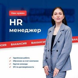 Менеджеры - Удаленный HR-менеджер , 0