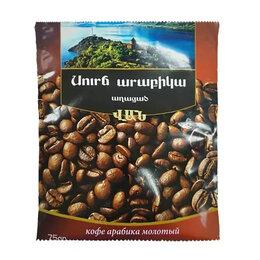 Ингредиенты для приготовления напитков - Кофе молотый Арабика, Ван, 75г., 0