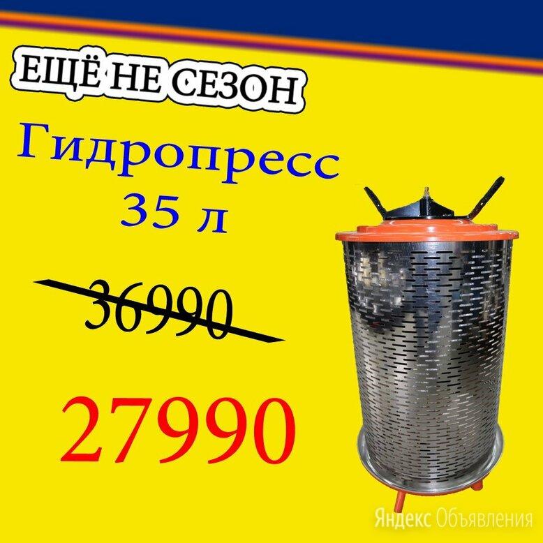 Пресс для отжима гидро. по цене 27990₽ - Соковыжималки и соковарки, фото 0