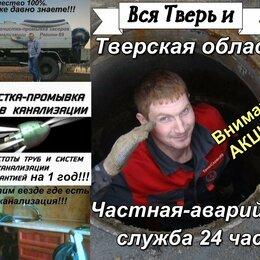 Души и душевые кабины - Устранение засоров-прочистка канализации Регион-69, 0