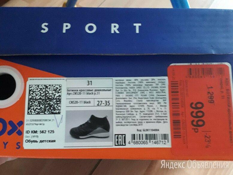 Продам новые кроссы на мальчика  по цене 600₽ - Кроссовки и кеды, фото 0