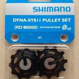 Обувь для спорта - Ролики Shimano к XT RD-M8000, 11 ск, верхний+нижний, Y5RT98120, 0