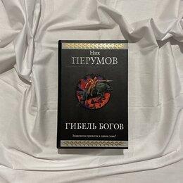 Художественная литература - Гибель Богов - Ник Перумов , 0